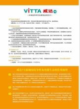 郑和记娱乐注册威达预防新城疫口服型免疫微生态 欢迎来电了解图片