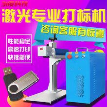 便攜式激光打標機加工廠 激光雕刻機 優質品牌