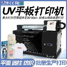 成都uv平板打印機廠家 現貨供應
