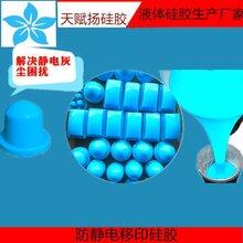 蓝色防静电移印硅胶防静电移印硅胶胶浆防静电硅胶
