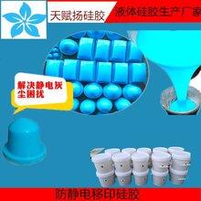 防静电液体硅胶特殊防静电移印硅胶胶浆101防静电移印硅胶
