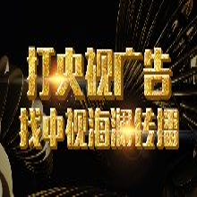 中山央视1台广告服务 CCTV1 欢迎在线咨询图片