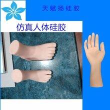 柔软人体硅胶表面不粘手人体硅胶手感好人体硅胶