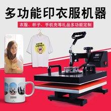 静安区印衣服机器厂家直销 可加工定制