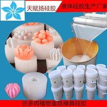 AB液体硅胶食品级液体硅胶巧克力蛋糕模具硅胶