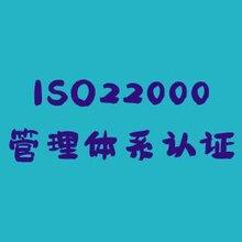 常州ISO22000认证什么牌子好 为客户提供一站式服务