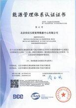 扬州GBT23331能源管理体系认证咨询 7*24小时售后服务