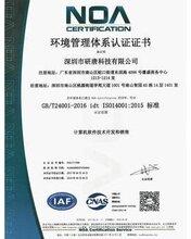 扬州优质ISO三体系认证 为客户提供一站式服务