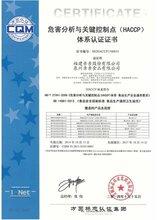 南京食品加工厂出口HACCP食品安全认证 行业技术先行者