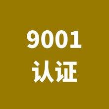 无锡专业从事ISO9001认证 专业服务值得信赖