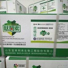 九江肽菌素经销商 欢迎来电洽谈