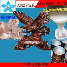 液体硅胶工艺品模具硅胶深圳液体硅胶厂家