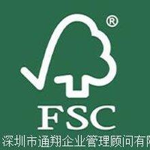 FSC和PEFC的区别
