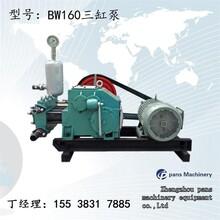 宿遷頂管注漿機BW150三缸注漿泵電話 BW150泵 高效節能圖片
