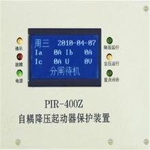 现货供应PIR-400S双速开关智能综合保护装置图片