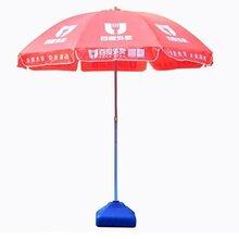 户外广告伞 户外广告伞定做 广州户外广告伞