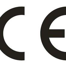 泰兴欧盟CE产品认证公司 可选择快速拿证