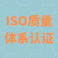 宜兴ISO9001认证机构 深受新老客信赖