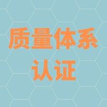 招标要质量管理体系认证-镇江 专业顾问一对一服务