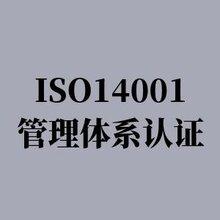 苏州ISO14001认证咨询公司 为客户提供一站式服务