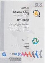 嘉兴TS16949认证五大工具 一站式全流程服务