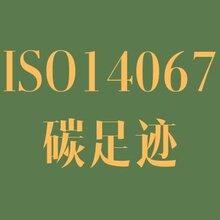 上海PAS2050碳足迹多少钱 一站式服务