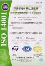 宿迁优质ISO三体系认证 高效 可靠 值得选择