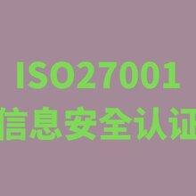 泰州ISO27001认证怎么办 一站式服务