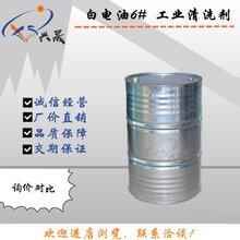 长期供应工业清洗剂溶剂油6优级品锦州产地图片
