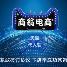 深圳天猫商城入驻找商翁 正规代运营+带运营图片