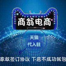 深圳天猫商城入驻找商翁 正规代运营+带运营