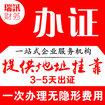 广州天河区代理记账公司 专业会计团队为您代办图片