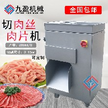 九盈不銹鋼切肉機切肉絲肉片機一次成型/刀組可拆卸