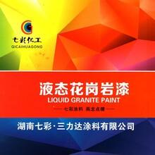 湖南销售水包水涂料批发 水包水多彩漆 欢迎来厂考察图片