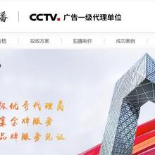 保定央视七套正规广告报价 广告费 欢迎来电垂询图片