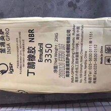 厦门金浦3340NBR橡胶报价 丁二烯丙烯腈橡胶 技术成熟