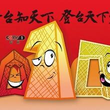 农产品美丽中国行广告报价 乡土中国 欢迎来电垂询图片