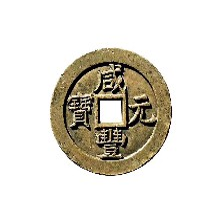 現金收購古錢幣 袁大頭 歡迎在線咨詢圖片