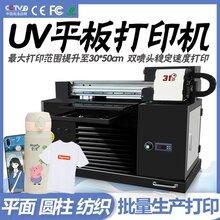 随州市 中小型uv平板打印机 高清度效果