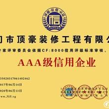 鞍山零售业荣誉证书 信用等级证书 欢迎来电垂询图片