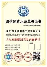 包头餐饮行业ISO18001办理 餐饮行业 一站式贴心服务图片