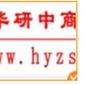 中國勞動力行業供給預測及前景戰略研究報告圖片