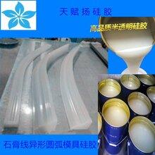 石膏线异形圆弧硅胶石膏线模具硅胶水泥异形模具硅胶耐烧剂模具硅胶
