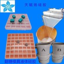 牛油火锅模具硅胶AB食品级模具硅胶翻糖模具硅胶液体硅胶原料