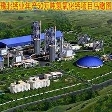 工業氫氧化鈣-熟石灰粉在周口脫硫分析3777圖片