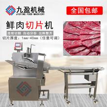廣州九盈鮮肉切片機鹵牛肉熟肉切片機分份功能易包裝圖片
