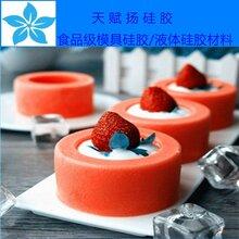 翻糖模具硅胶食品级模具硅胶蛋糕巧克力食品级模具硅胶液体硅胶原料