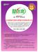 鞍山寶來利來肽優康提高抗病能力調節腸道經銷商
