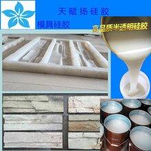 液体硅胶模具文化石模具硅胶石膏装饰品模具硅胶