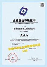 安徽专业重合同守信用认证公司 AAA信用 办理条件